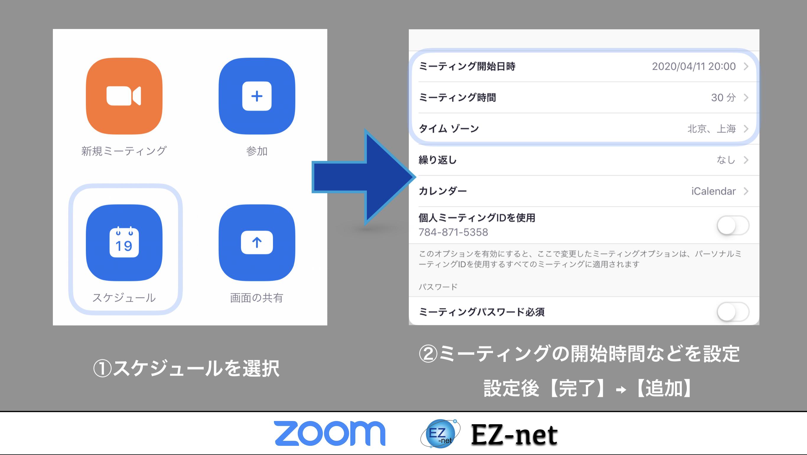 の zoom 変更 ホスト